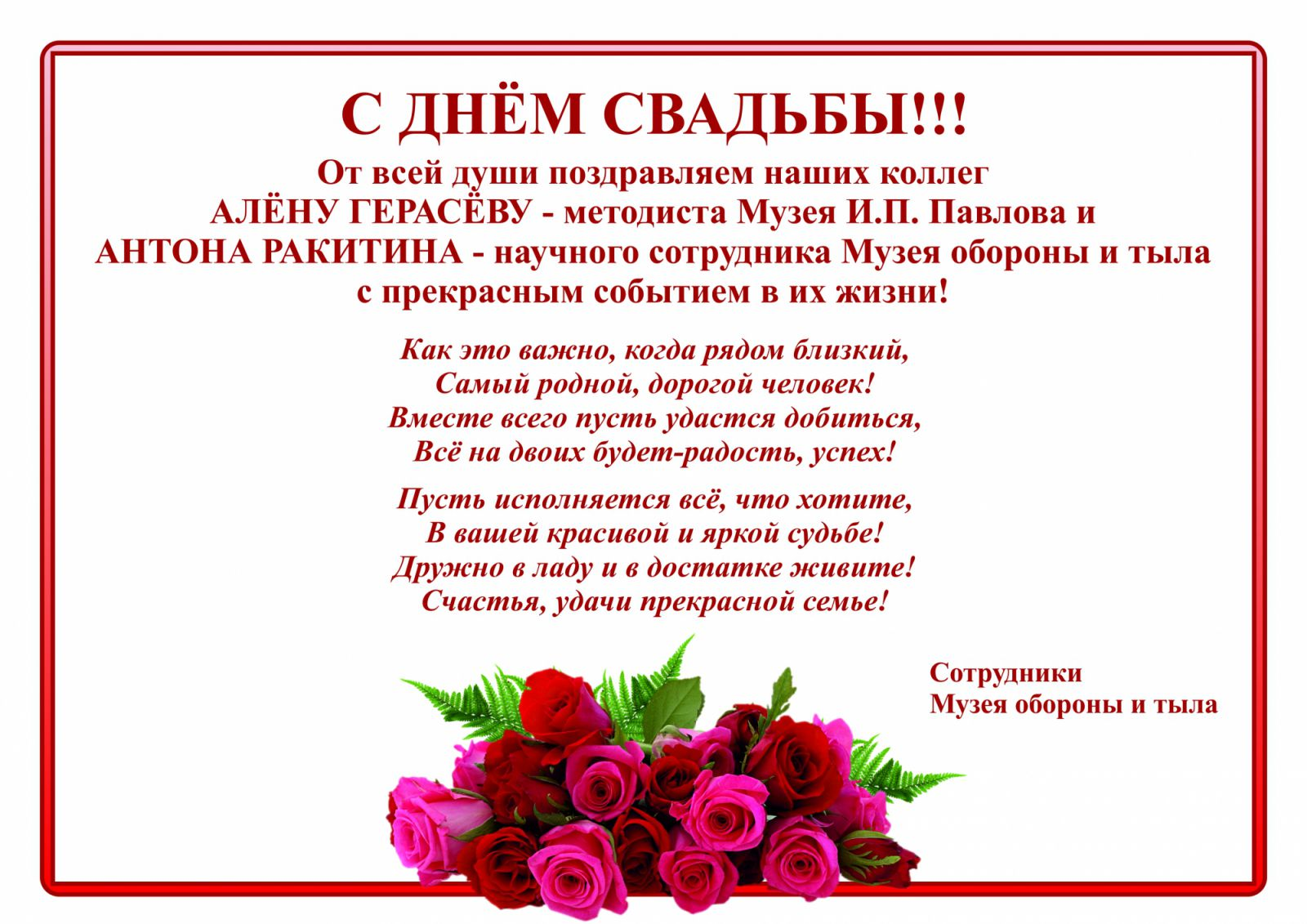Рифматор стихи и поздравления с днем рождения 56